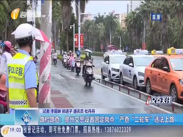 """路检路查:儋州交警设置固定岗点 严查""""二轮车""""违法上路"""