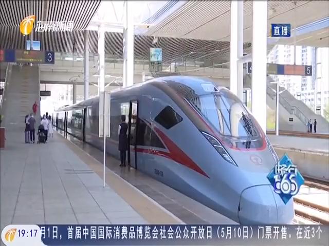 """""""五一""""假期:复兴号高铁环岛运营 提升旅客出行品质"""