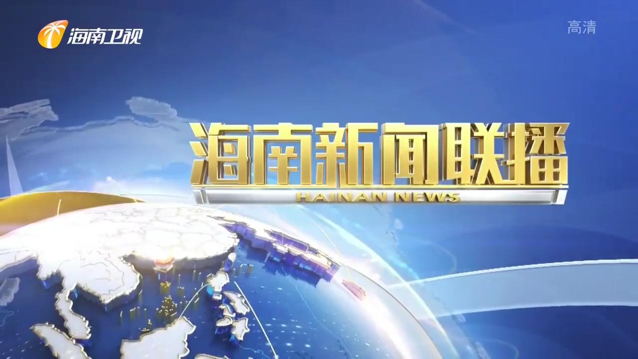 《海南新闻联播》2021年05月03日