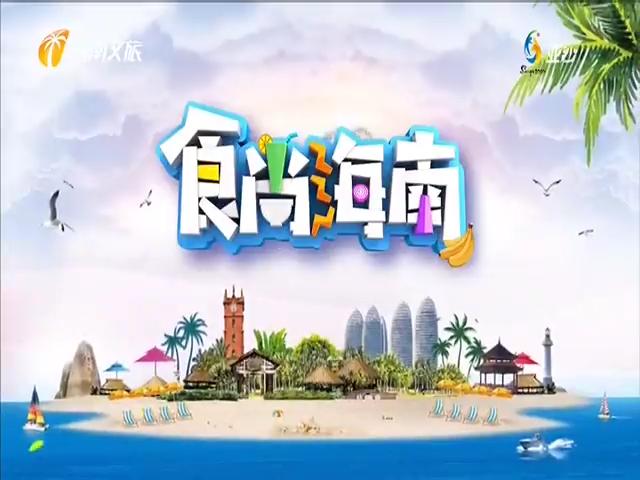 《食尚海南》2021年05月01日