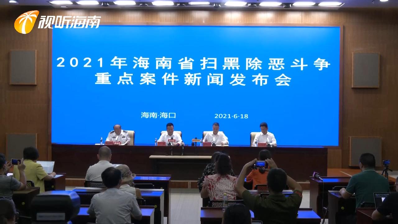 回看:2021年海南省扫黑除恶斗争重点案件新闻发布会