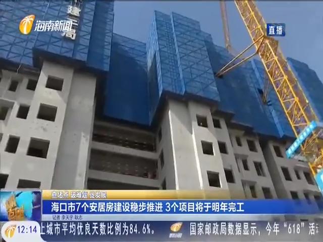 海口市7个安居房建设稳步推进 3个项目将于明年完工