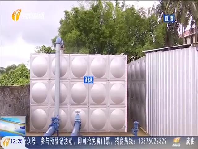"""文昌:建设应急供水一体化设施 让村民用上""""稳定水""""""""放心水"""""""