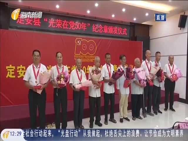 """定安:全面启动""""光荣在党50年"""" 纪念章颁发工作"""