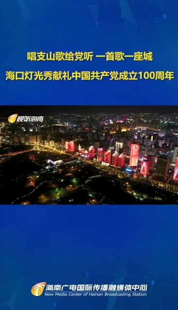 唱支山歌给党听 一首歌一座城 海口灯光秀献礼中国共产党成立100周年