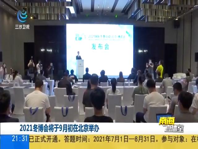 2021冬博会将于9月初在北京举办