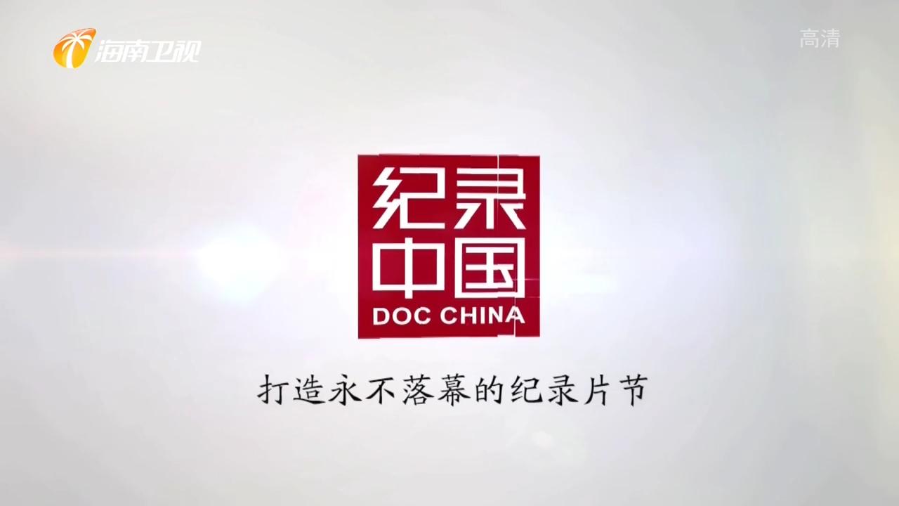 《纪录中国》2021年07月19日
