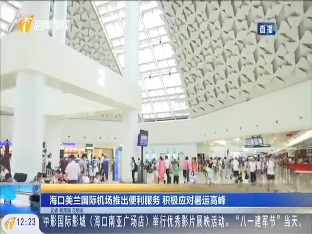 海口美兰国际机场推出便利服务 积极应对暑运高峰