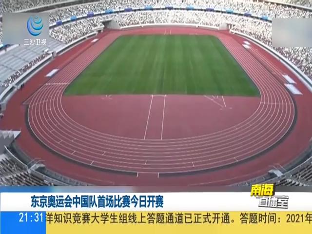 东京奥运会中国队首场比赛今日开赛