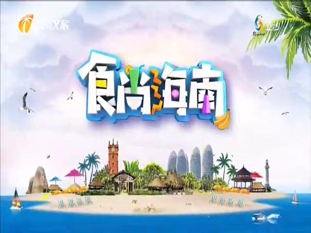 《食尚海南》2021年07月20日