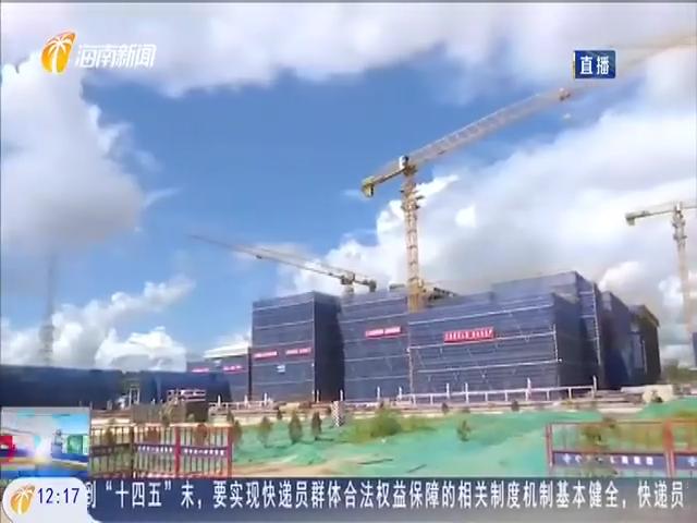 扬帆自贸港 海口江东新区首个重点医疗配套项目5栋单体建筑封顶 预计明年6月交付使用