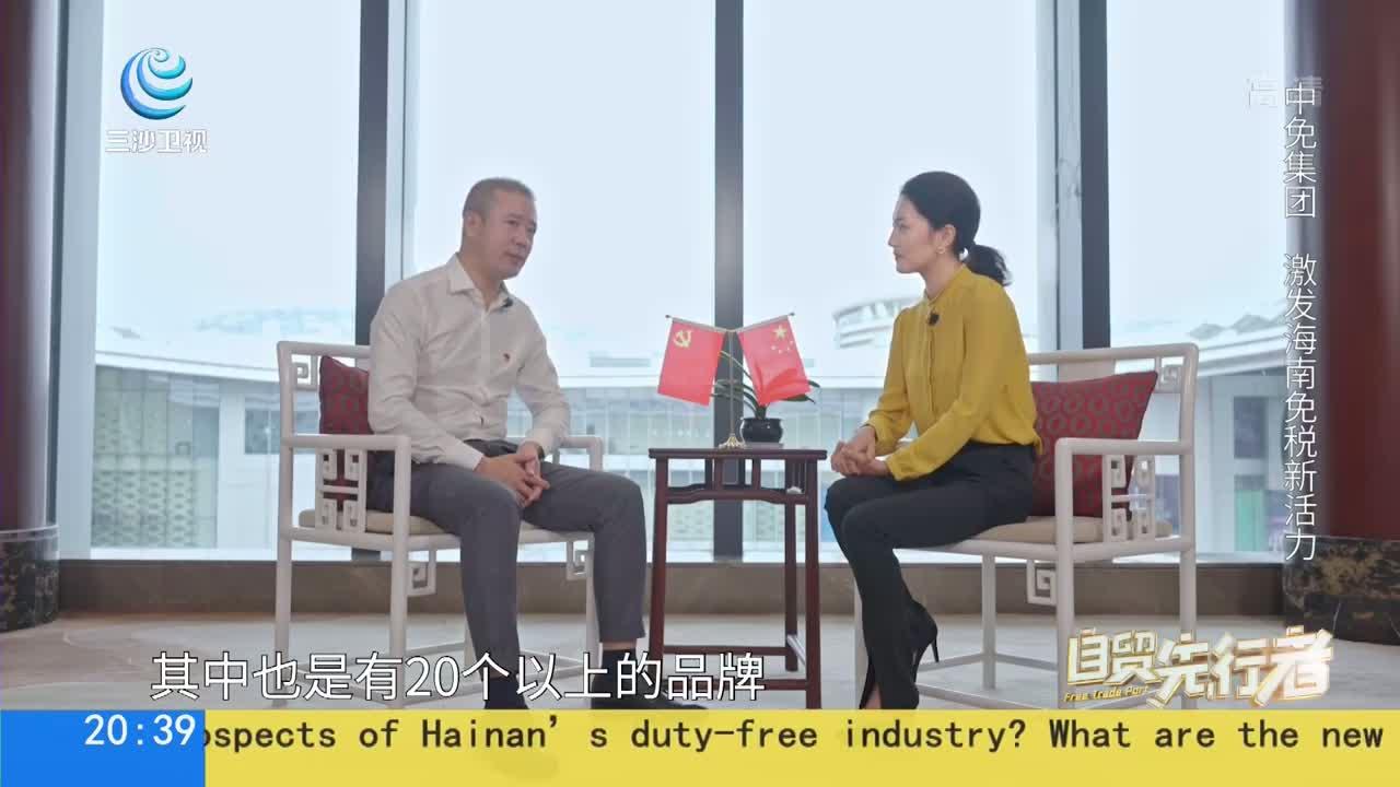 自贸先行者 中免集团:激发海南免税新活力