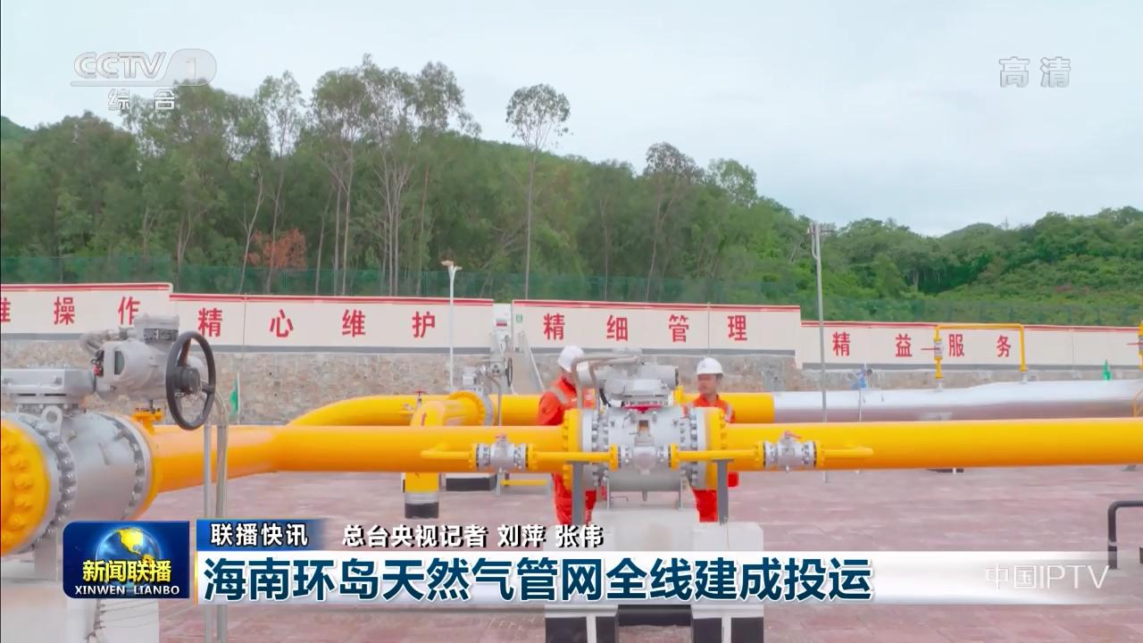 央视《新闻联播》关注:海南环岛天然气管网全线建成投运