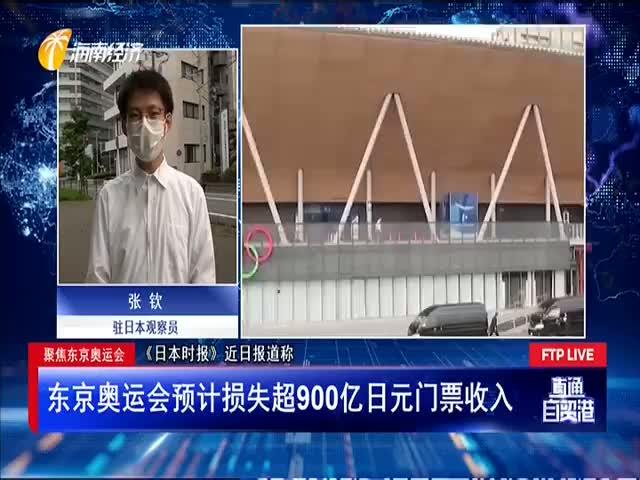 聚焦东京奥运会 东京奥运会预计损失超900亿日元门票收入