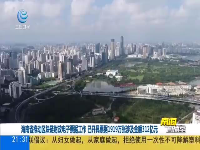 海南省推动区块链财政电子票据工作 已开具票据1919万张涉及金额312亿元