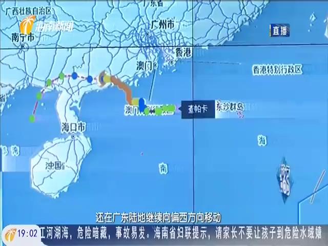 """""""查帕卡""""明日南落进入北部湾 未来两天我省西北部多雷阵雨"""