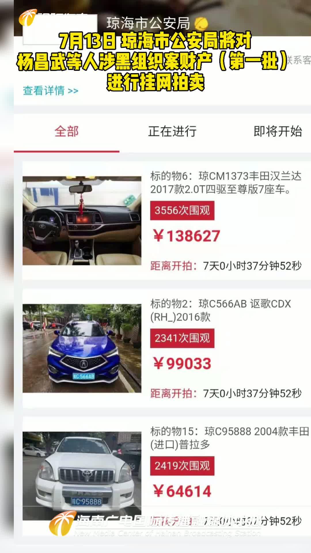7月13日,一批涉黑组织案财产挂网拍卖,包括房产、车辆、手机……