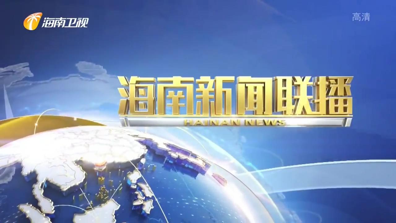 《海南新闻联播》2021年07月21日