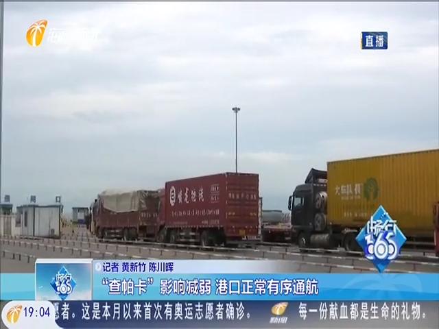 """""""查帕卡""""影响减弱 港口正常有序通航"""