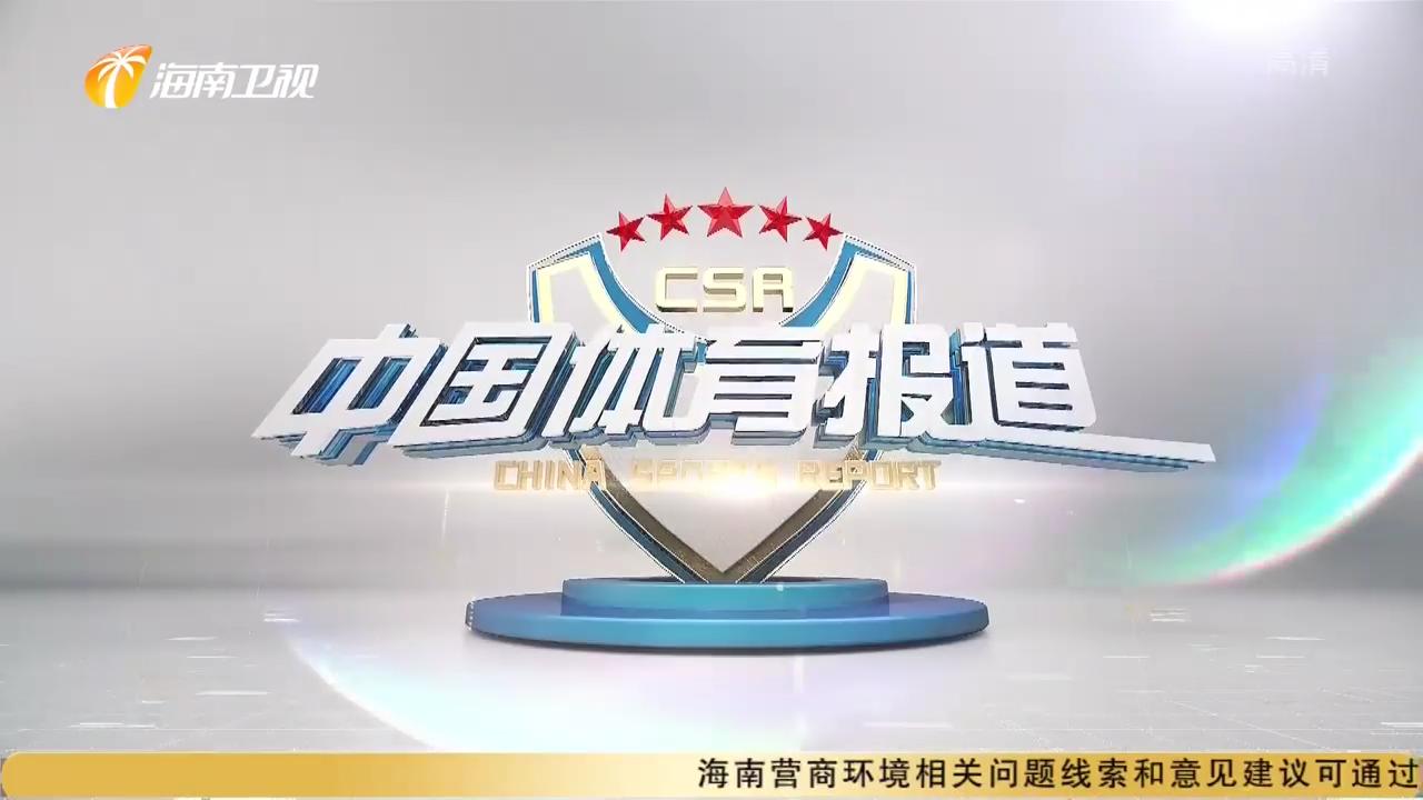 《中国体育报道》2021年07月20日