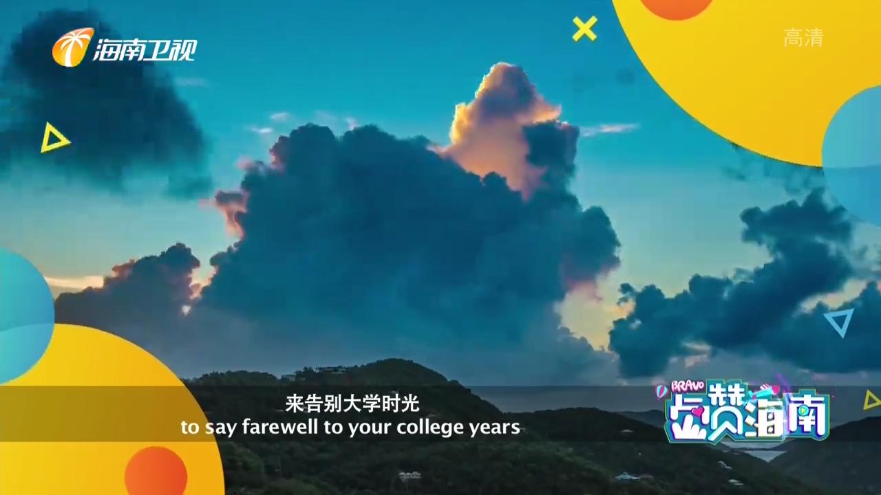 《Bravo Hainan》2021年08月07日