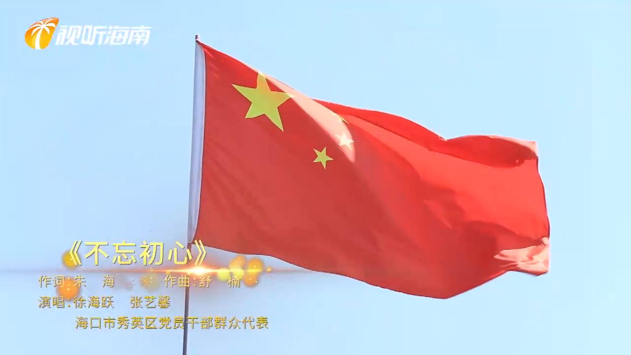 海口秀英区献礼建党100周年——《不忘初心》MV