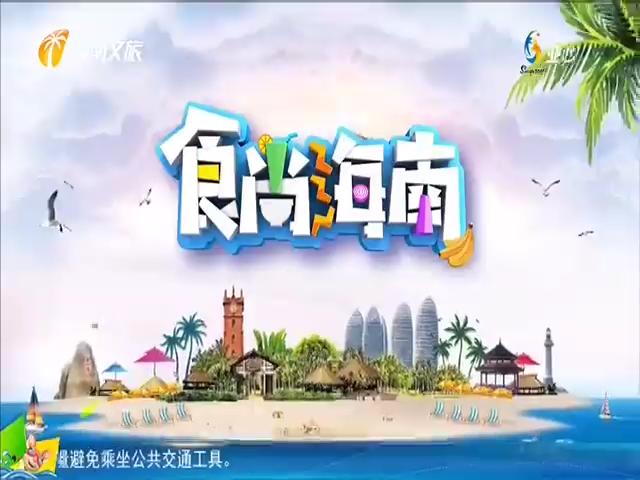 《食尚海南》 2021年08月16日