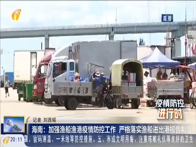 海南:加強漁船漁港疫情防控工作 嚴格落實漁船進出港報告制度