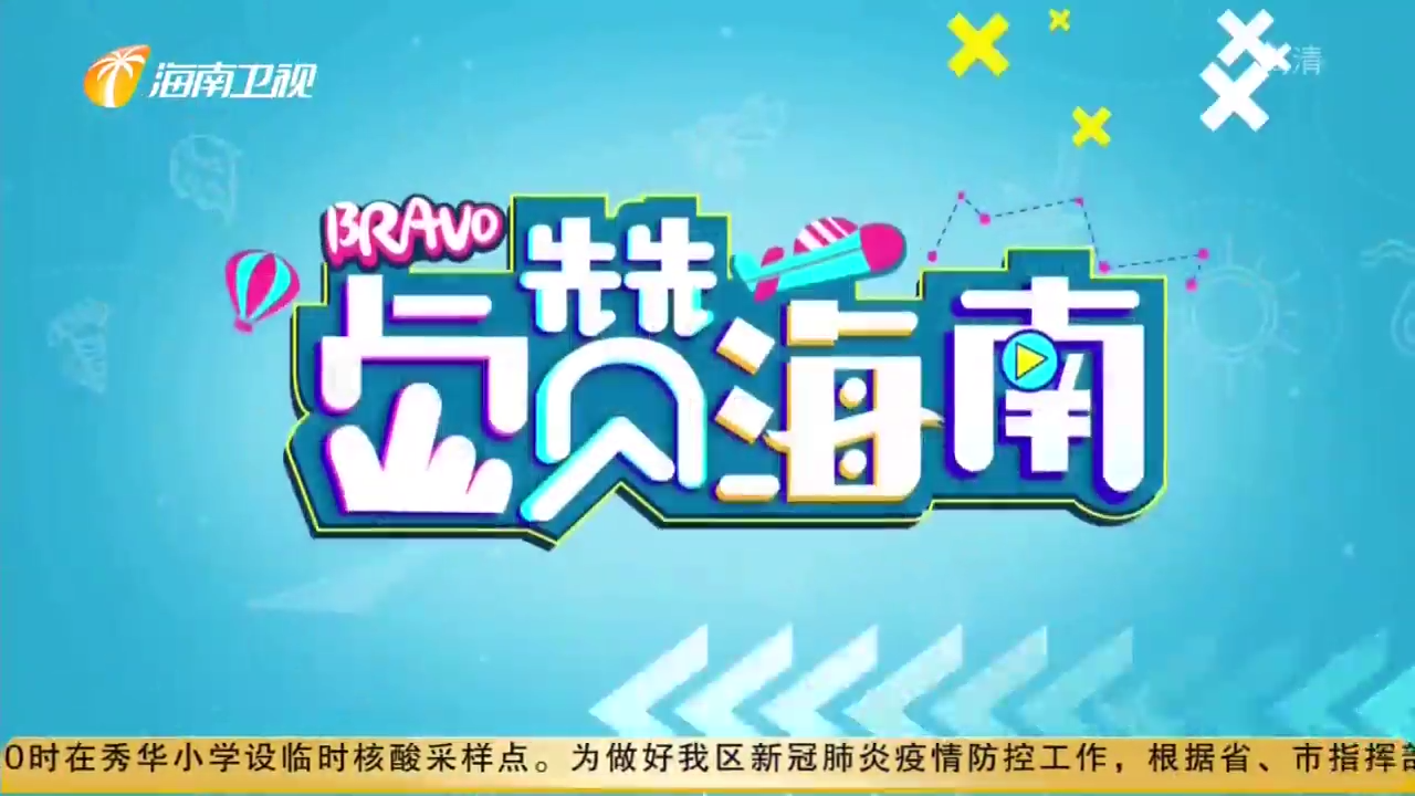 《Bravo Hainan》2021年08月04日