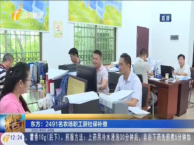 東方:2491名農場職工獲社保補繳