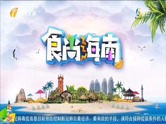 《食尚海南》2021年08月17日