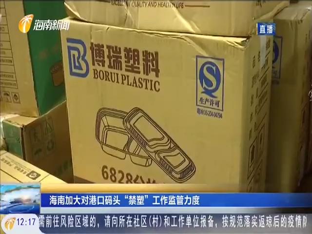 """海南加大对港口码头""""禁塑""""工作监管力度"""