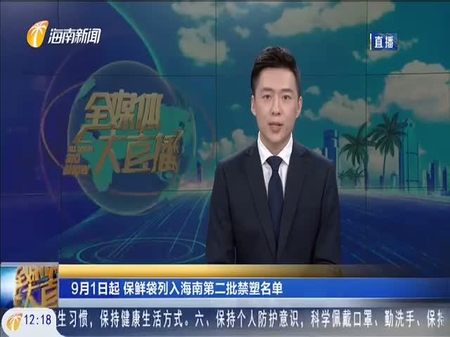 9月1日起 保鲜袋列入海南第二批禁塑名单