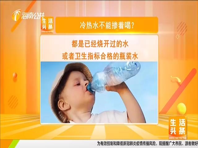 冷熱水不能摻著喝?