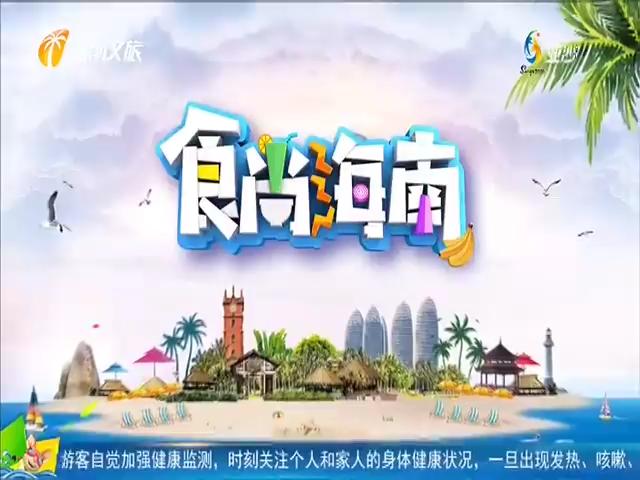 《食尚海南》2021年08月14日