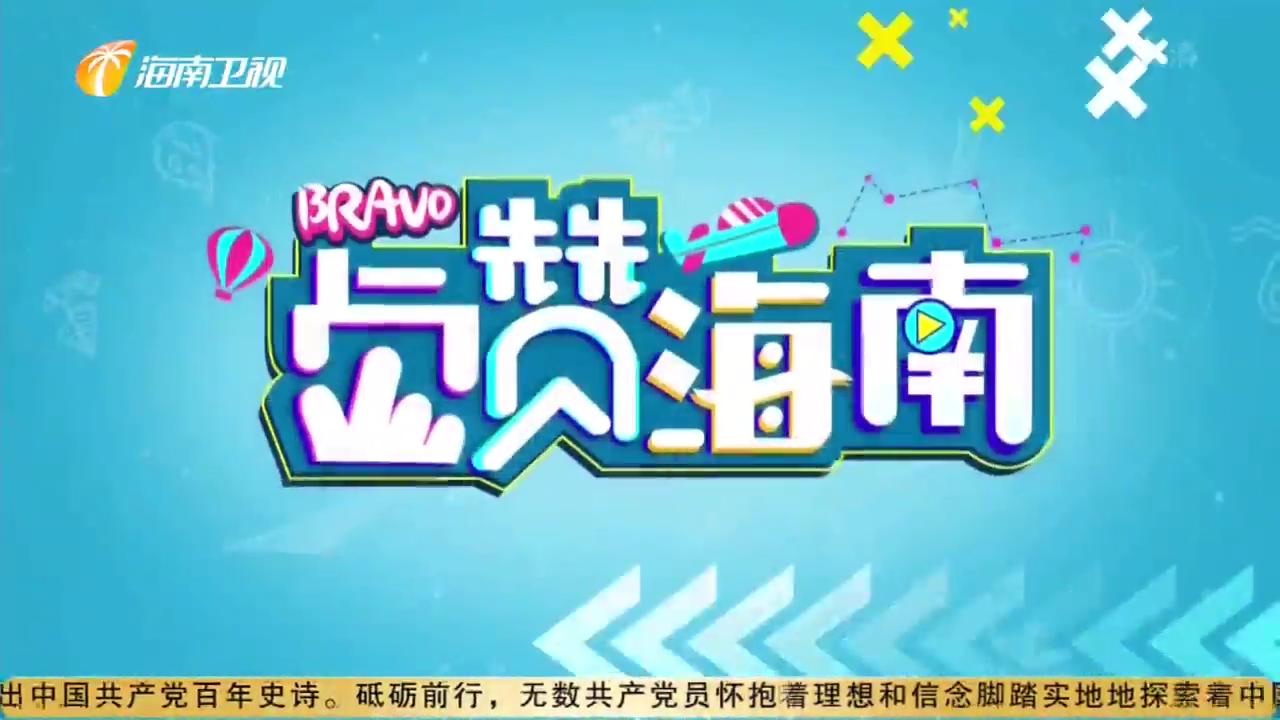 《Bravo Hainan》2021年08月31日