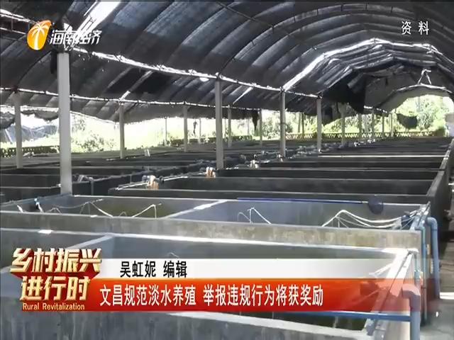 文昌規范淡水養殖 舉報違規行為將獲獎勵