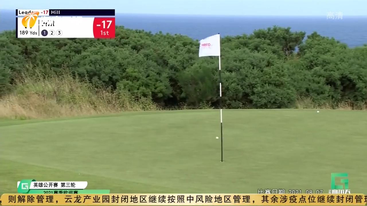 《衛視高爾夫》2021年08月11日