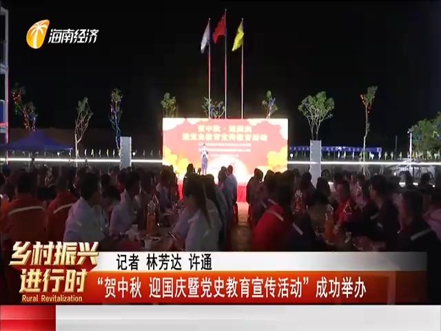 """""""贺中秋 迎国庆暨党史教育宣传活动""""成功举办"""