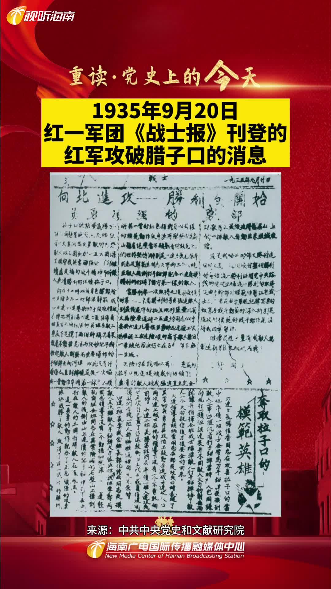 重读• 党史上的今天 1935年9月20日,红一军团《战士报》刊登的红军攻破腊子口的消息