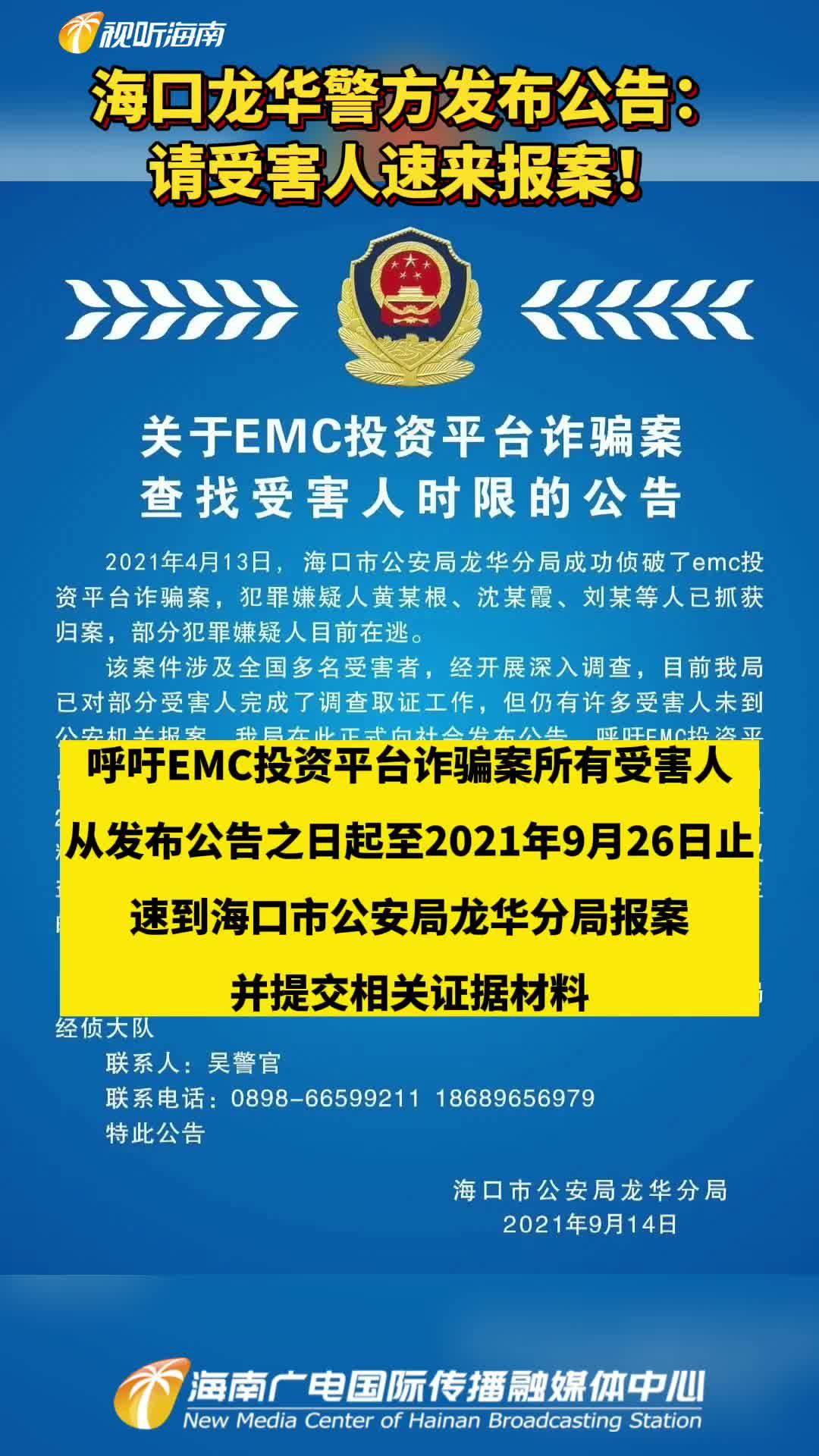 海口龙华警方发布公告:请受害人速来报案!