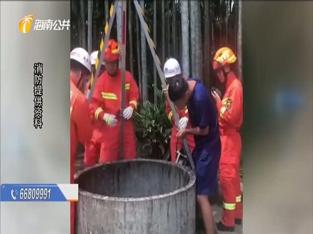 中年男子失足落井 万宁消防紧急施救