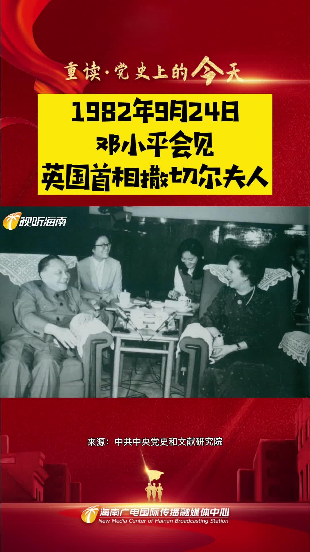 重读• 党史上的今天 1982年9月24日,邓小平会见英国首相撒切尔夫人