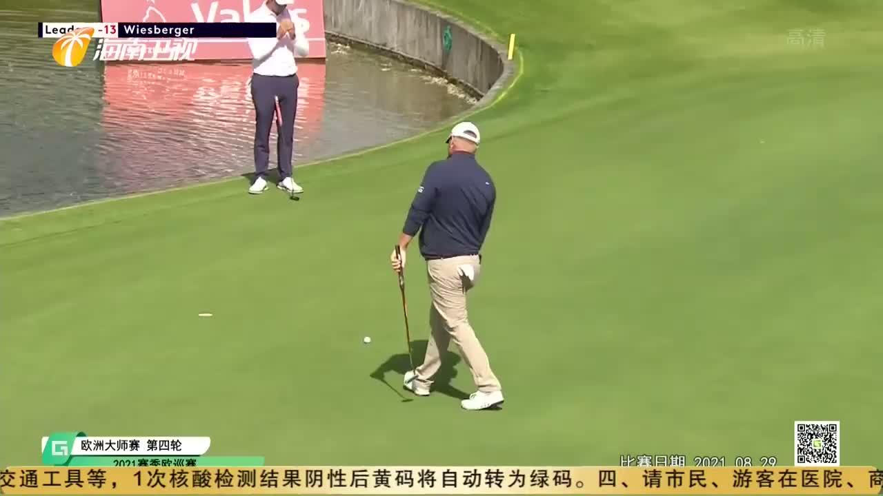 《卫视高尔夫》2021年09月02日