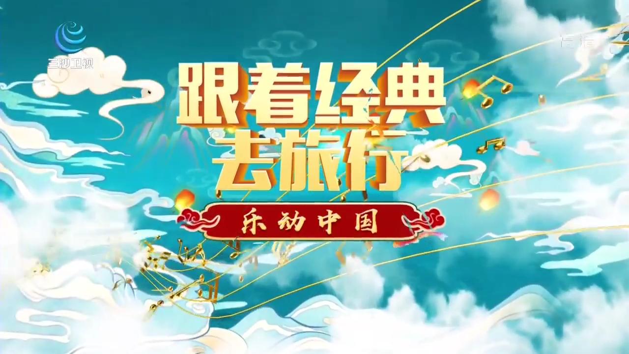 《跟着经典区旅行》乐动中国 静美东方