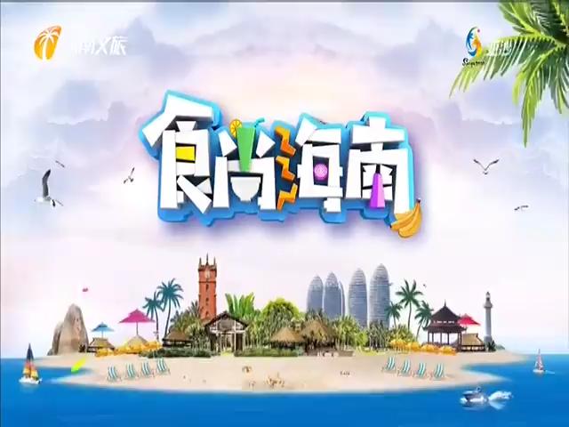 《食尚海南》2021年09月14日