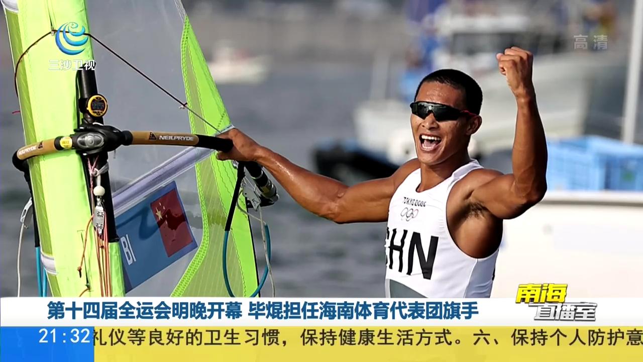 第十四届全运会明晚开幕 毕焜担任海南体育代表团旗手