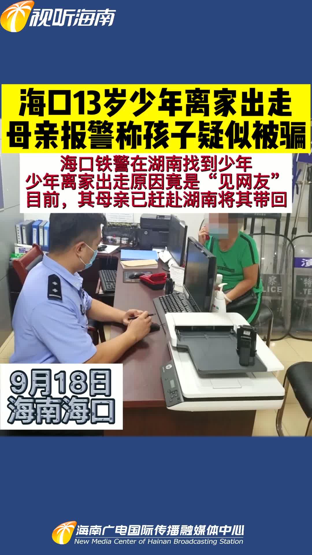 13岁少年离家出走见网友!其母已报警 赴湖南将其带回!