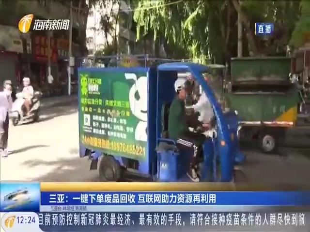 三亚:一键下单废品回收 互联网助力资源再利用