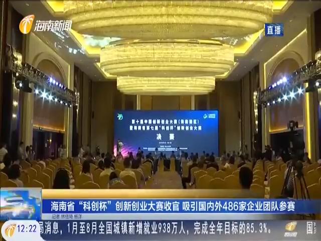 """海南省""""科创杯""""创新创业大赛收官 吸引国内外456家企业团队参赛"""